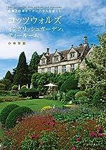 表紙: コッツウォルズ イングリッシュガーデンとティールーム:庭園と紅茶とマナーハウスを楽しむ | 小林 写函