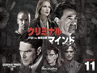 クリミナル・マインド/FBI vs. 異常犯罪 シーズン11 (吹替版)
