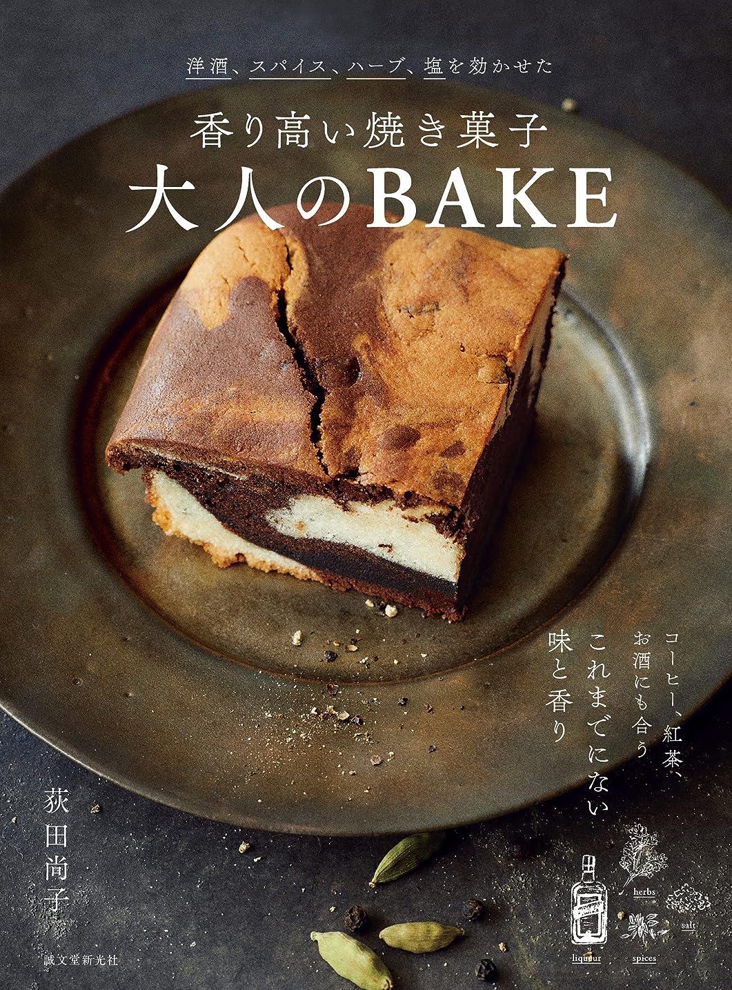 熟した拍手焼く香り高い焼き菓子 大人のBAKE:洋酒、スパイス、ハーブ、塩を効かせた