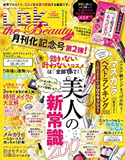 LDK the Beauty mini [雑誌]: LDK the Beauty 2018年 07 月号 増刊