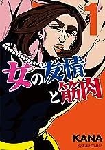 表紙: 女の友情と筋肉(1) (星海社コミックス) | KANA