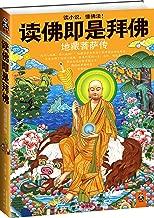 读佛即是拜佛:地藏菩萨传 (读小说,懂佛法)