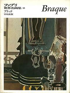 平凡社版 ファブリ世界名画集〈54〉ジョルジュ・ブラック   [古書]