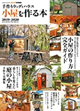 表紙: 手作りウッディハウス 小屋を作る本 2019-2020 (学研ムック) | ドゥーパ!編集部