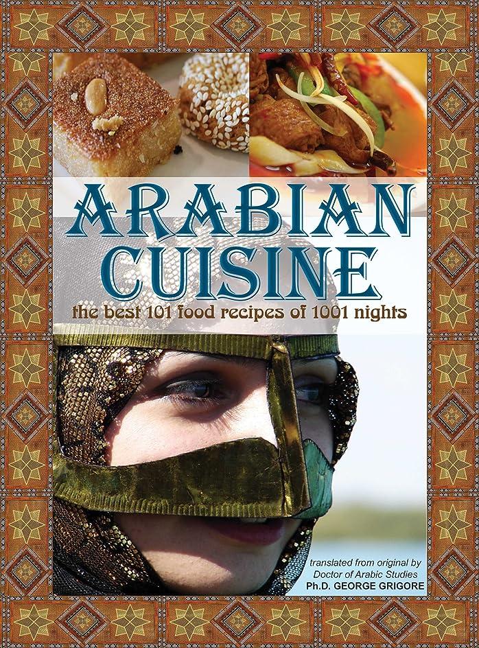 件名小麦粉しかしながらArabian Cuisine - The Best 101 Food Recipes of 1001 Nights (English Edition)