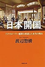 表紙: 日本開国 アメリカがペリー艦隊を派遣した本当の理由   渡辺 惣樹