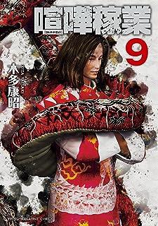 喧嘩稼業(9) (ヤングマガジンコミックス)