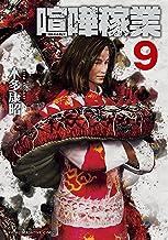 表紙: 喧嘩稼業(9) (ヤングマガジンコミックス) | 木多康昭