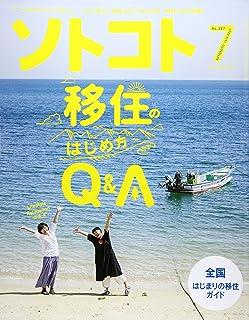 SOTOKOTO(ソトコト) 2017年7月号[移住のはじめ方Q&A]