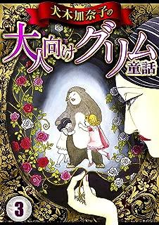 犬木加奈子の大人向けグリム童話3