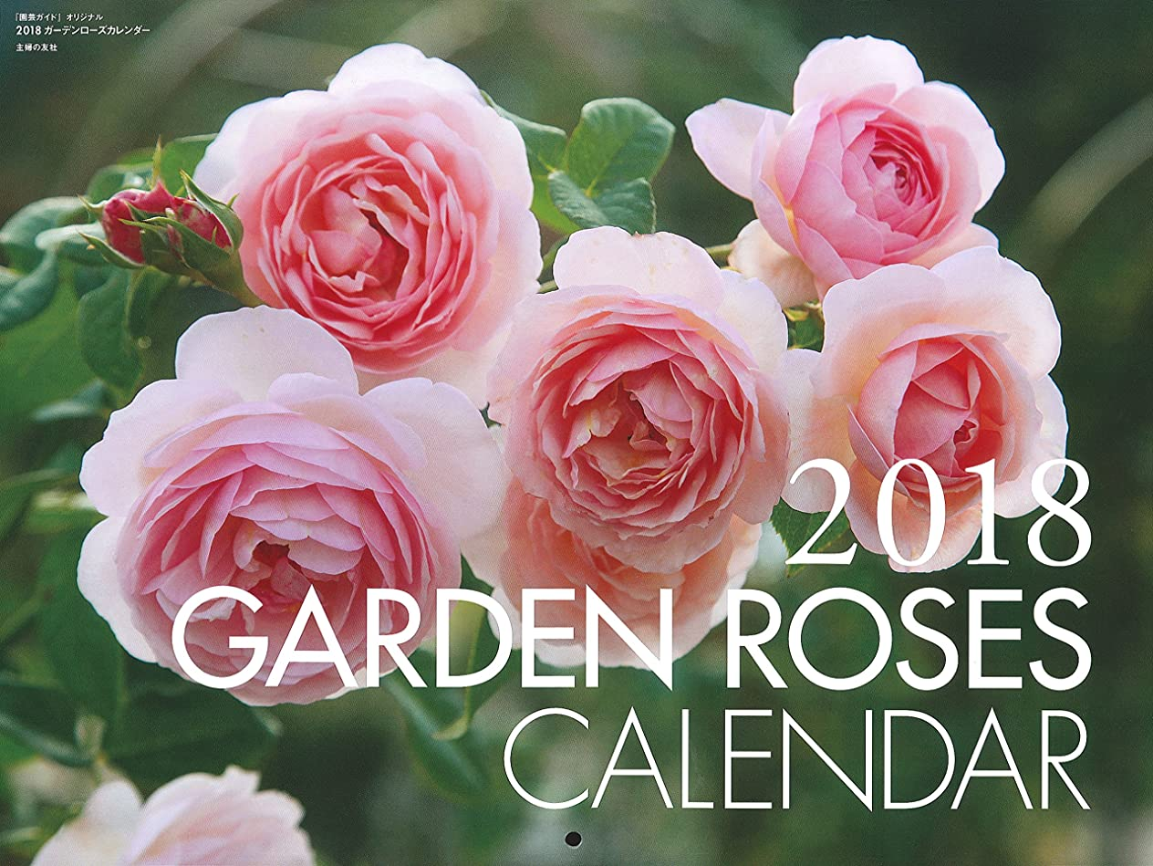記念品掘るブラザー2018ガーデンローズカレンダー ([カレンダー])
