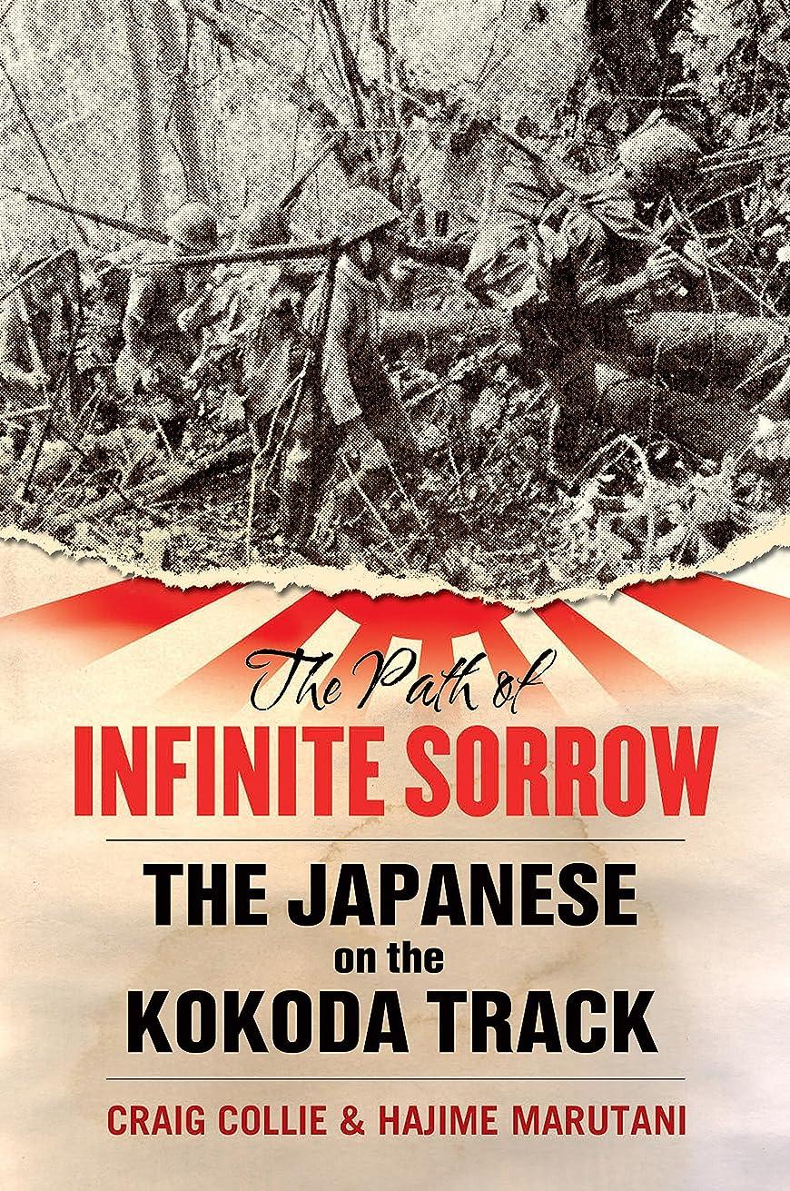 飼料アクセスできない規模The Path of Infinite Sorrow: The Japanese on the Kokoda Track