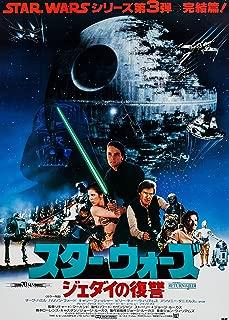 Movie Studio Release 20 X 28 Star Wars Return Of The Jedi Japanese Poster