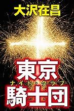 表紙: 東京騎士団 (徳間文庫) | 大沢在昌