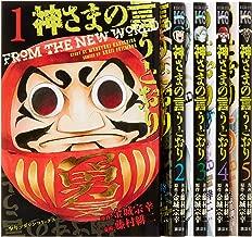神さまの言うとおり (金城宗幸) コミック 全5巻完結セット (講談社コミックス)