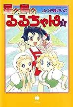 表紙: 星の島のるるちゃん(1) (ハヤカワ文庫JA)   ふくやま けいこ