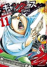 表紙: ギャングース(11) (モーニングコミックス)   鈴木大介