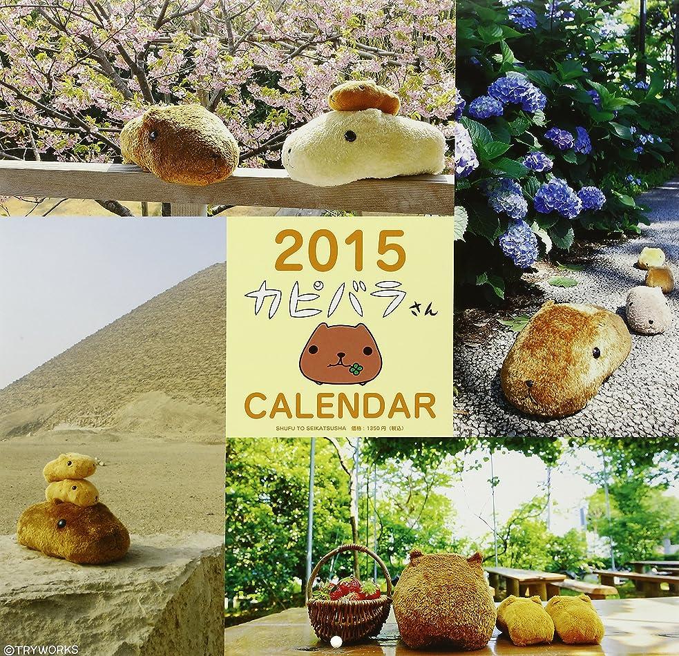 援助部族組2015 カピバラさん 壁かけカレンダー ([カレンダー])