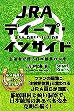 表紙: JRAディープ・インサイド 主催者が語る日本競馬の未来 (スマートブックス) | 河村 清明