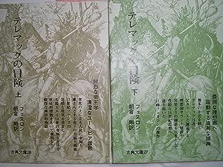 テレマックの冒険〈上〉 (1969年) (古典文庫〈26〉)