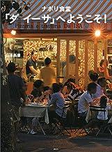 表紙: ナポリ食堂 「ダ イーサ」へようこそ! (講談社のお料理BOOK) | 山本尚徳