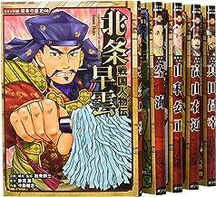 コミック版日本の歴史第9期(全5巻セット)