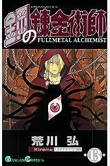 鋼の錬金術師 13巻 (デジタル版ガンガンコミックス) Kindle版