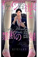 イケメン若社長と禁断の部屋 (YLC) Kindle版