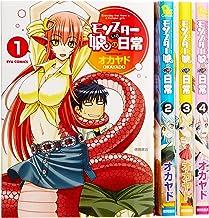 モンスター娘のいる日常 コミック 1-4巻セット (リュウコミックス)