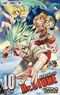 Dr.STONE 10 (ジャンプコミックス)