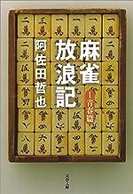 表紙: 麻雀放浪記1 青春篇 (文春文庫) | 阿佐田 哲也