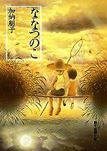 表紙: ななつのこ 駒子シリーズ (創元推理文庫)   加納 朋子