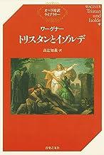 表紙: ワーグナー トリスタンとイゾルデ オペラ対訳ライブラリー | 高辻知義