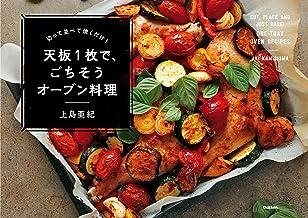 表紙: 切って並べて焼くだけ! 天板1枚で、ごちそうオーブン料理   上島 亜紀