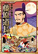 コミック版 日本の歴史 平安人物伝 藤原道長