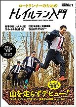 表紙: RUN+TRAIL別冊 ロードランナーのためのトレイルラン入門 | 三栄書房