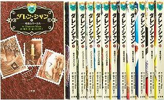 ファンタジー文庫 ダレン・シャン全12巻セット (小学館ファンタジー文庫)...