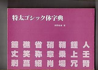 特太ゴシック体字典 (ディスプレイ書体集シリーズ)