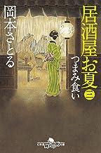 表紙: 居酒屋お夏 三 つまみ食い (幻冬舎時代小説文庫)   岡本さとる