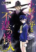 表紙: 小林少年と不逞の怪人(1) (ヤングマガジンコミックス) | 上条明峰