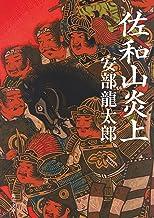 表紙: 佐和山炎上 (角川文庫) | 安部 龍太郎