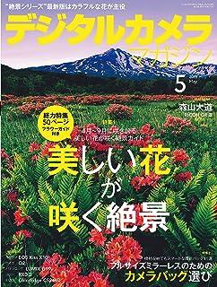 デジタルカメラマガジン 2019年5月号[雑誌]