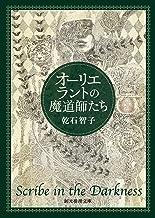 表紙: オーリエラントの魔道師たち 〈オーリエラントの魔道師〉シリーズ (創元推理文庫)   乾石 智子