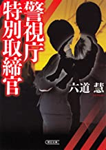 表紙: 警視庁特別取締官 (朝日文庫) | 六道 慧