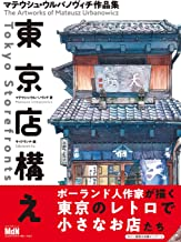 表紙: 東京店構え マテウシュ・ウルバノヴィチ作品集 | マテウシュ・ウルバノヴィチ