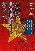 表紙: 中国が世界地図から消える日~狡猾な中国ネズミは沈み行く船から逃げ出し始めた~   黄 文雄