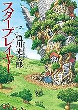 表紙: スタープレイヤー (角川文庫) | 恒川 光太郎