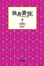 表紙: 独身貴族 (フジテレビBOOKS) | 佐藤 嗣麻子