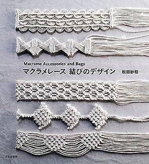 マクラメレース 結びのデザイン Macrame Accessories and Bags