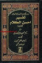 Best quran farsi dari translation Reviews